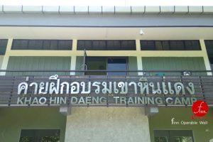 Khao Hin Daeng Training Camp # Reference Projects. Meeting & Training Room :: Finn Operable wall systems.